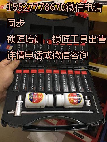 胡氏十二代锡纸软硬开全套工具